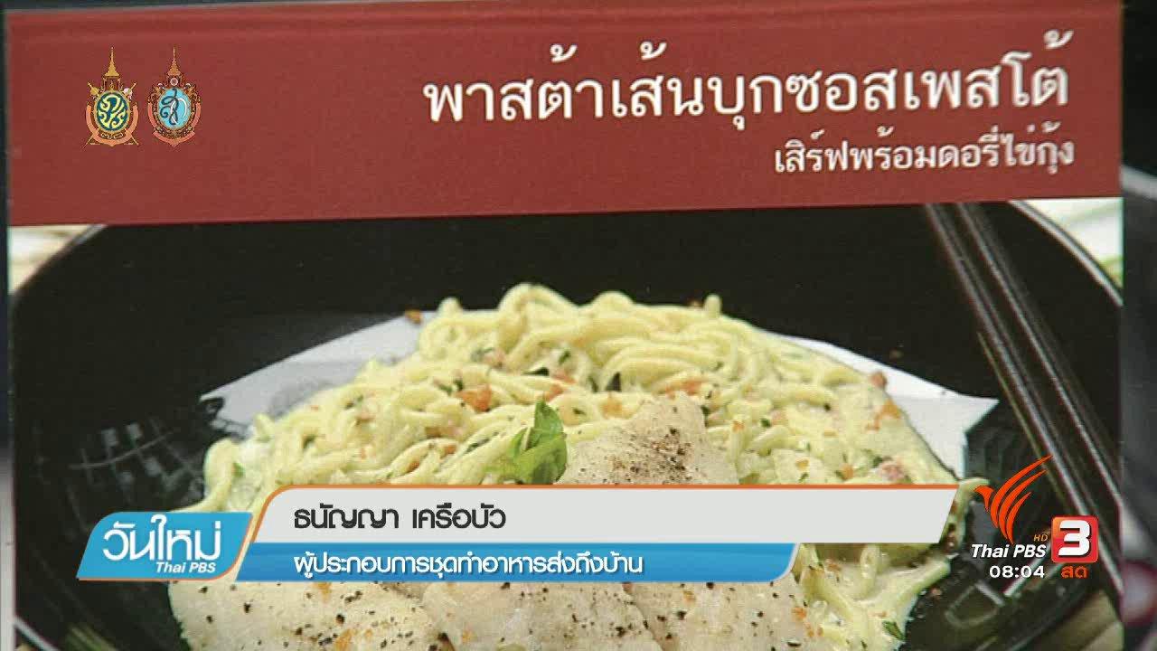 วันใหม่  ไทยพีบีเอส - ลงทุนทำกิน : ธุรกิจชุดอาหาร