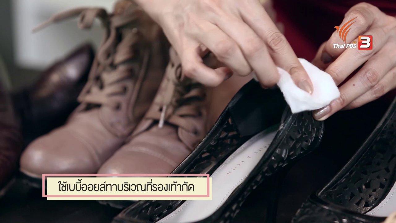 นารีกระจ่าง - สุดยอดแม่บ้าน : วิธีป้องกันรองเท้ากัด