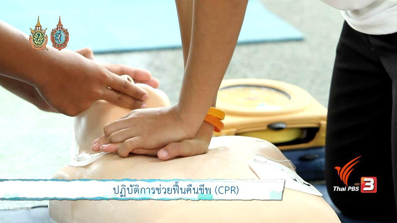 คนสู้โรค - คนสู้โรค : ปฏิบัติการช่วยฟื้นคืนชีพ (CPR)