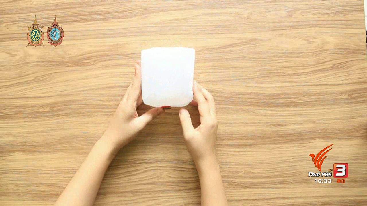 นารีกระจ่าง - นารีดีไอวาย : กล่องอาหารพกพา