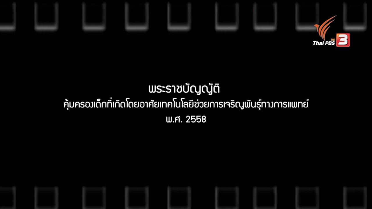 Talk to Films หนังเล่าเรื่อง - Human