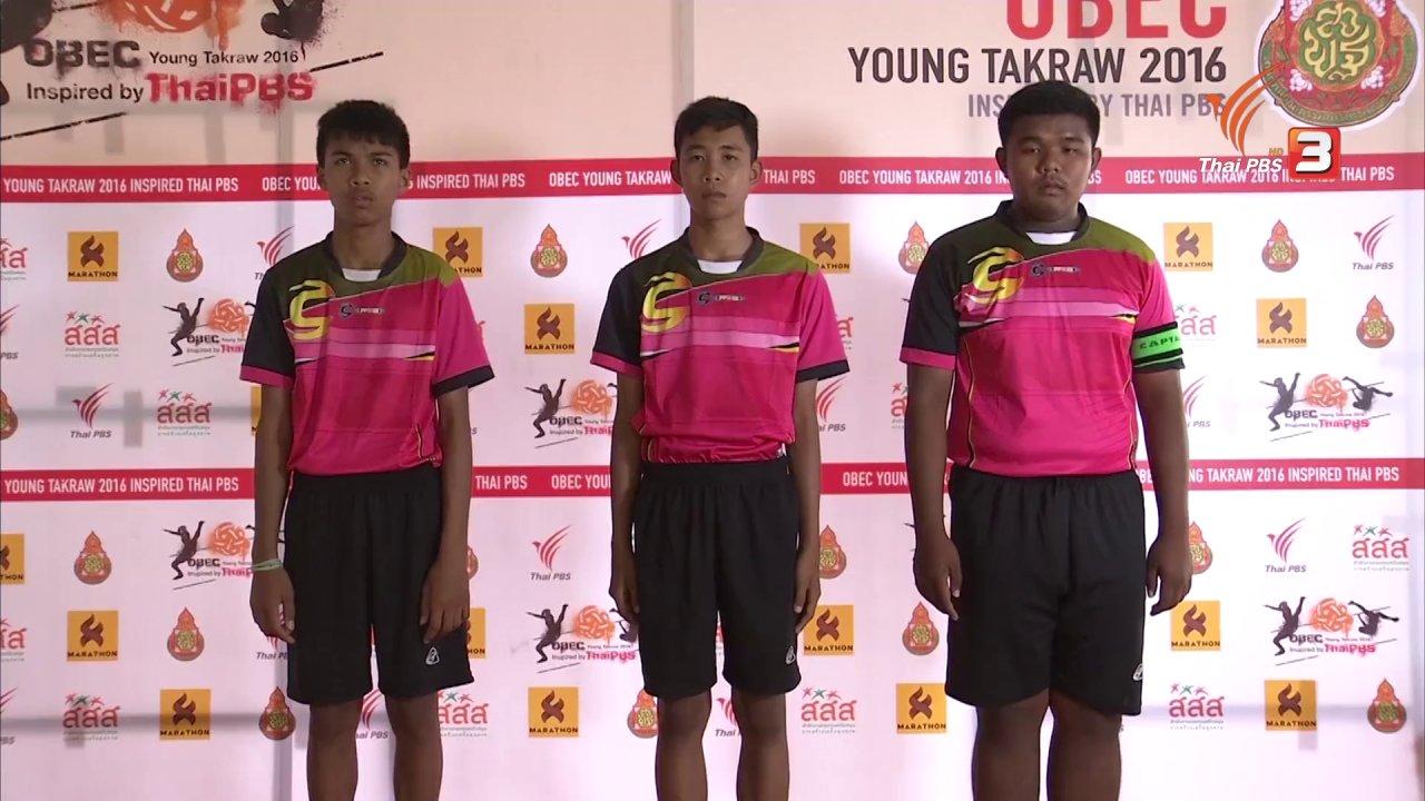 OBEC Young Takraw 2016 Inspired by Thai PBS - กติกาการแข่งขันกีฬาตะกร้อ เรื่องการแต่งกายที่ถูกต้องของนักกีฬา
