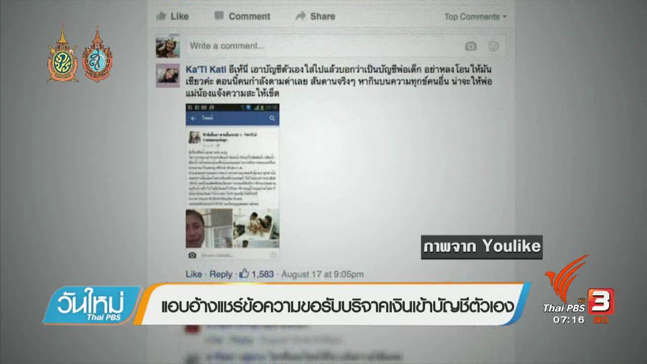 วันใหม่  ไทยพีบีเอส - คลิกให้ปัง : เตือนภัยแชร์ข้อความขอรับเงินบริจาค