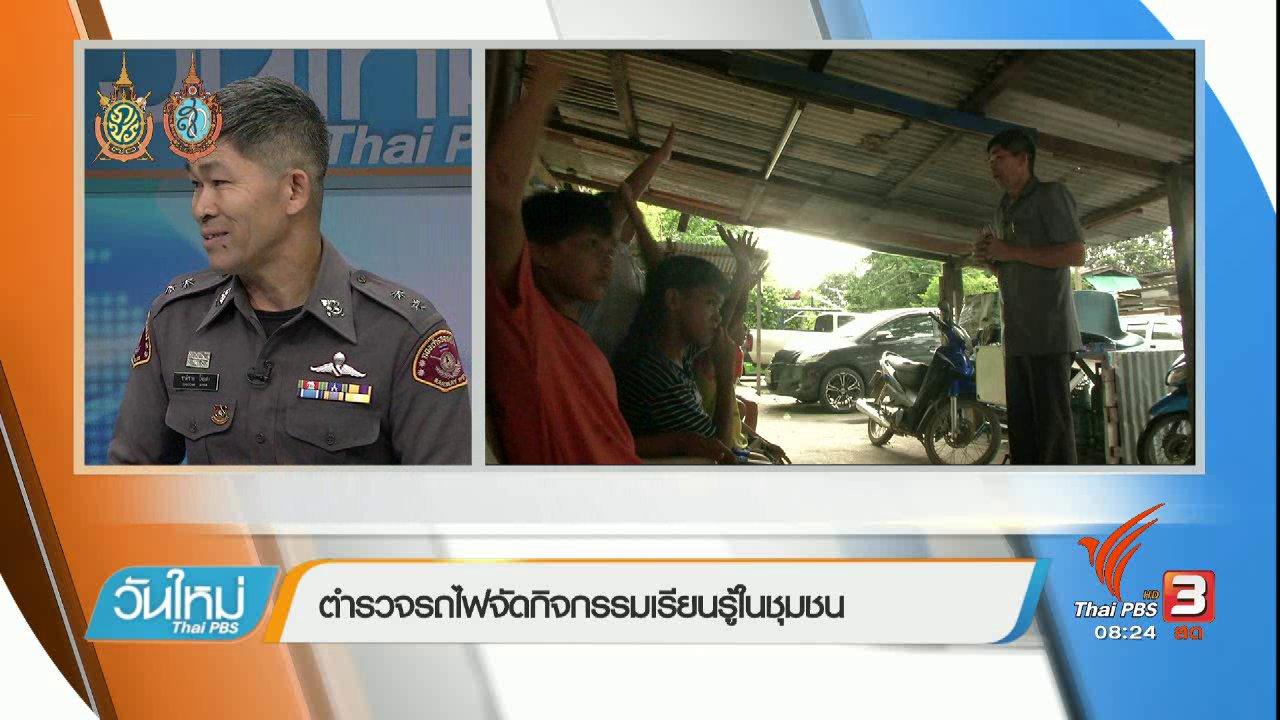 วันใหม่  ไทยพีบีเอส - บอกเล่าข่าวดี : จากบทบาทตำรวจสู่ครูอาสาในชุมชน