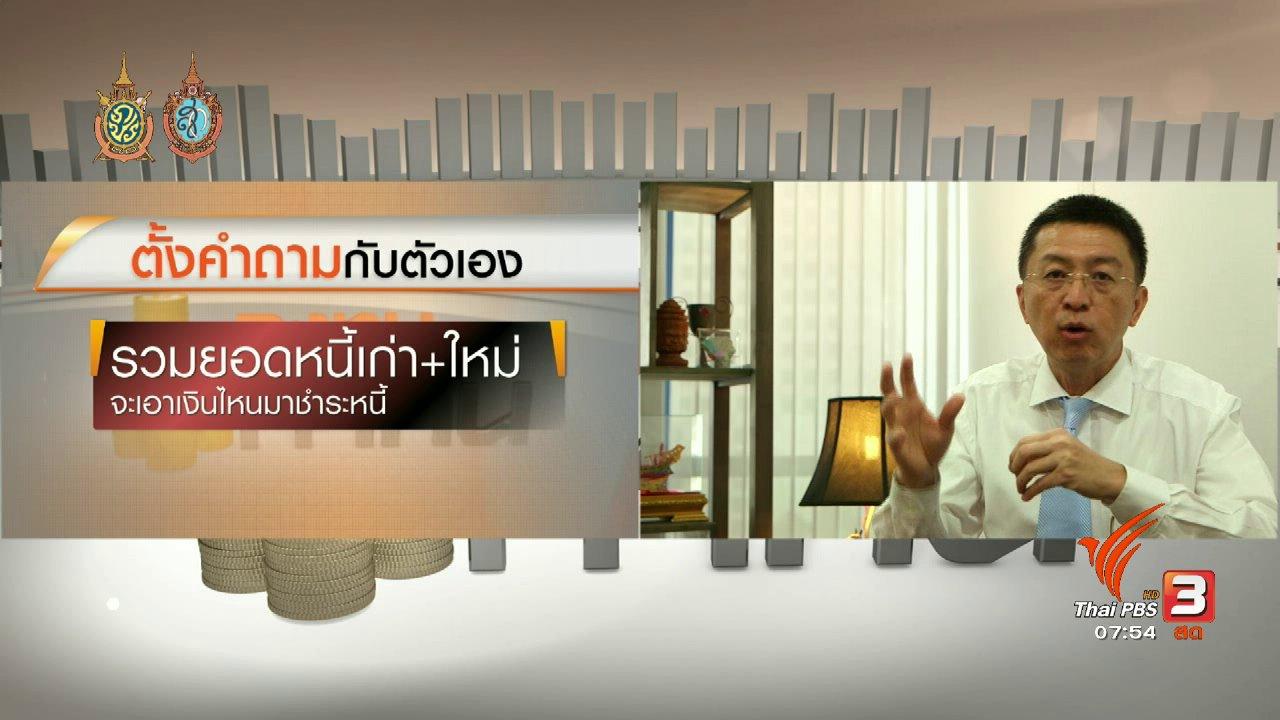 วันใหม่  ไทยพีบีเอส - Happy Money : ว่าที่ลูกหนี้ต้องเข้มแข็ง ก่อนเป็นลูกหนี้เต็มตัว