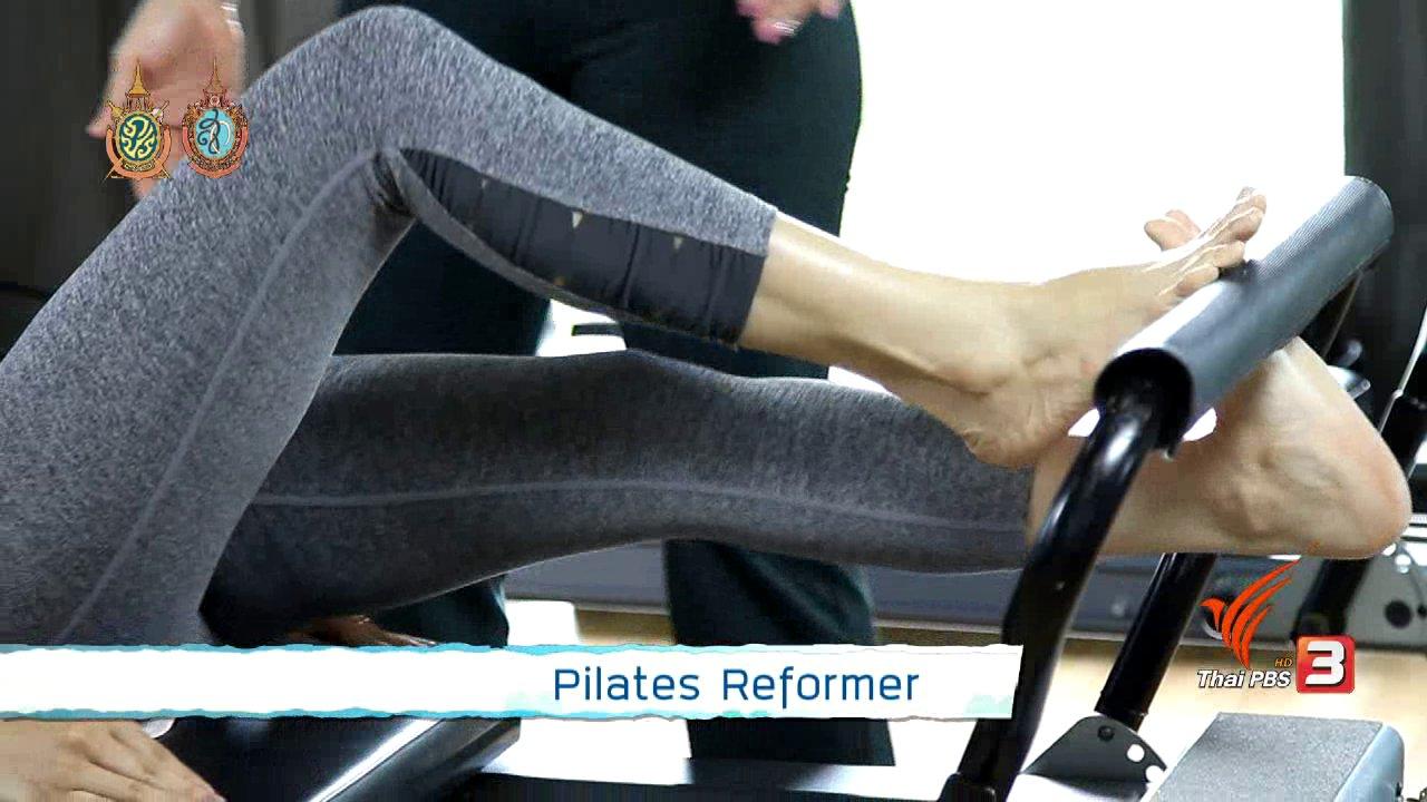 คนสู้โรค - Pilates Reformer