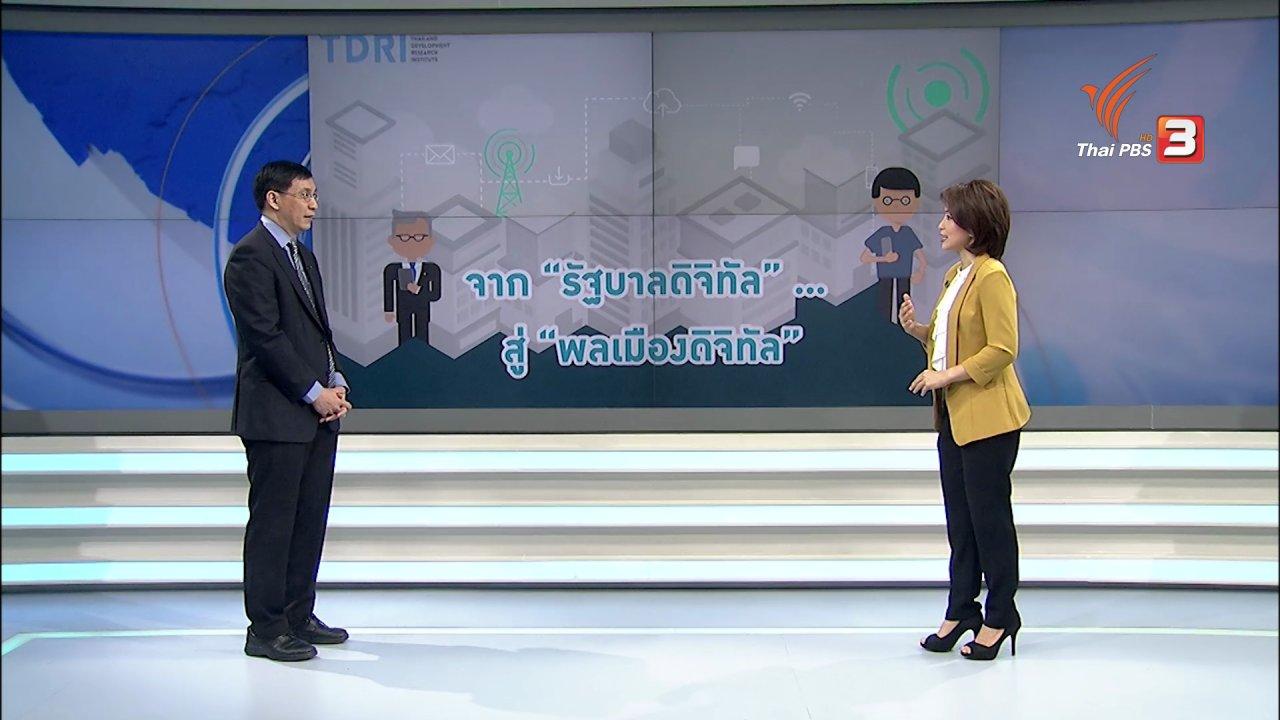 คิดยกกำลัง 2 กับ COMMENTATORS - พลเมืองไทยยุคดิจิทัล