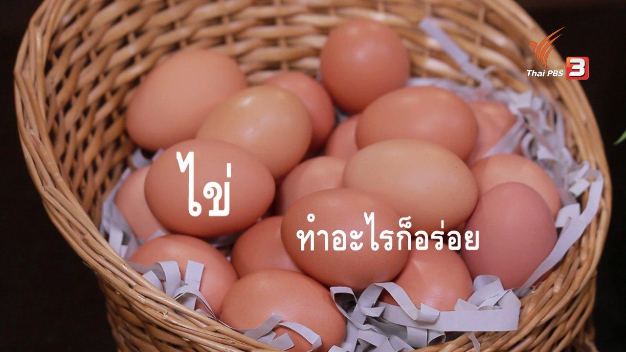 กินอยู่...คือ - ไข่ทำอะไรก็อร่อย