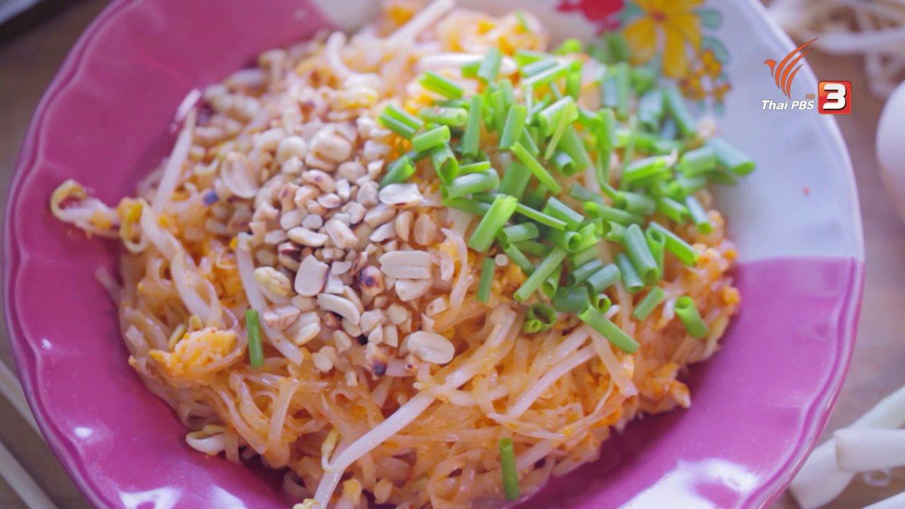 Foodwork - ผัดไทย จ.สิงห์บุรี