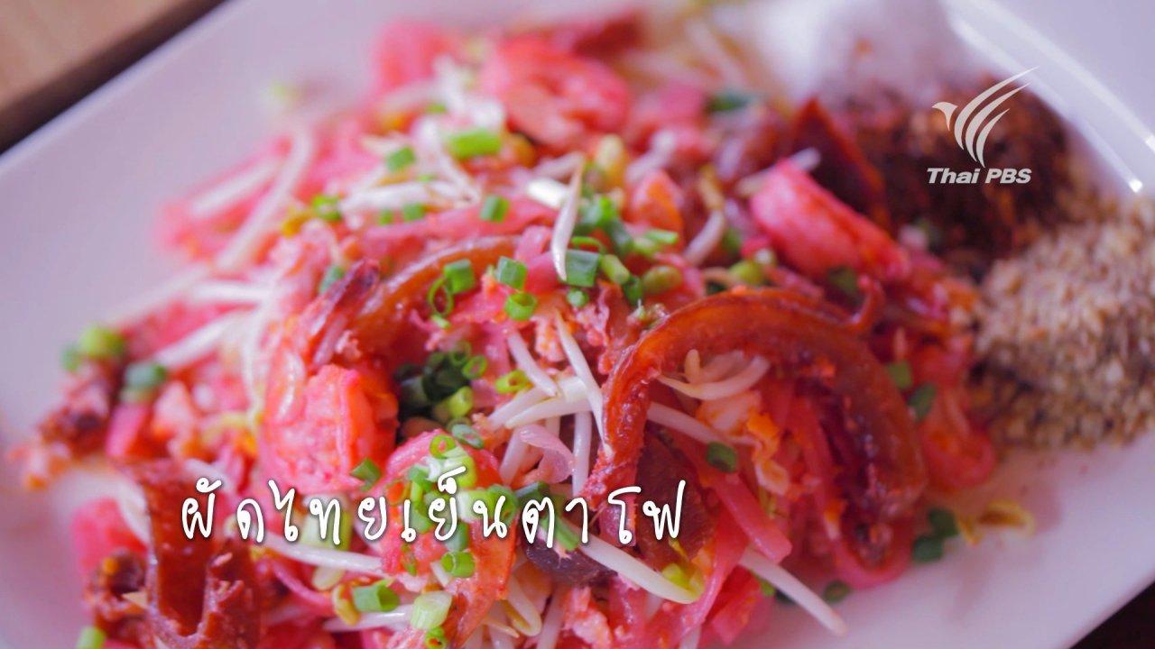 Foodwork - ผัดไทยเย็นตาโฟ