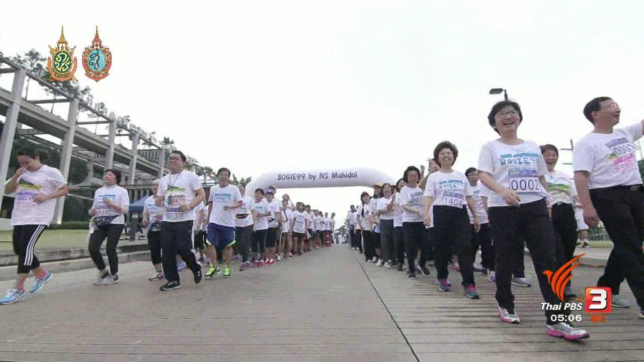 วันใหม่  ไทยพีบีเอส - ฟิตไปด้วยกัน : Bogie99 เติมความสุขให้การวิ่ง