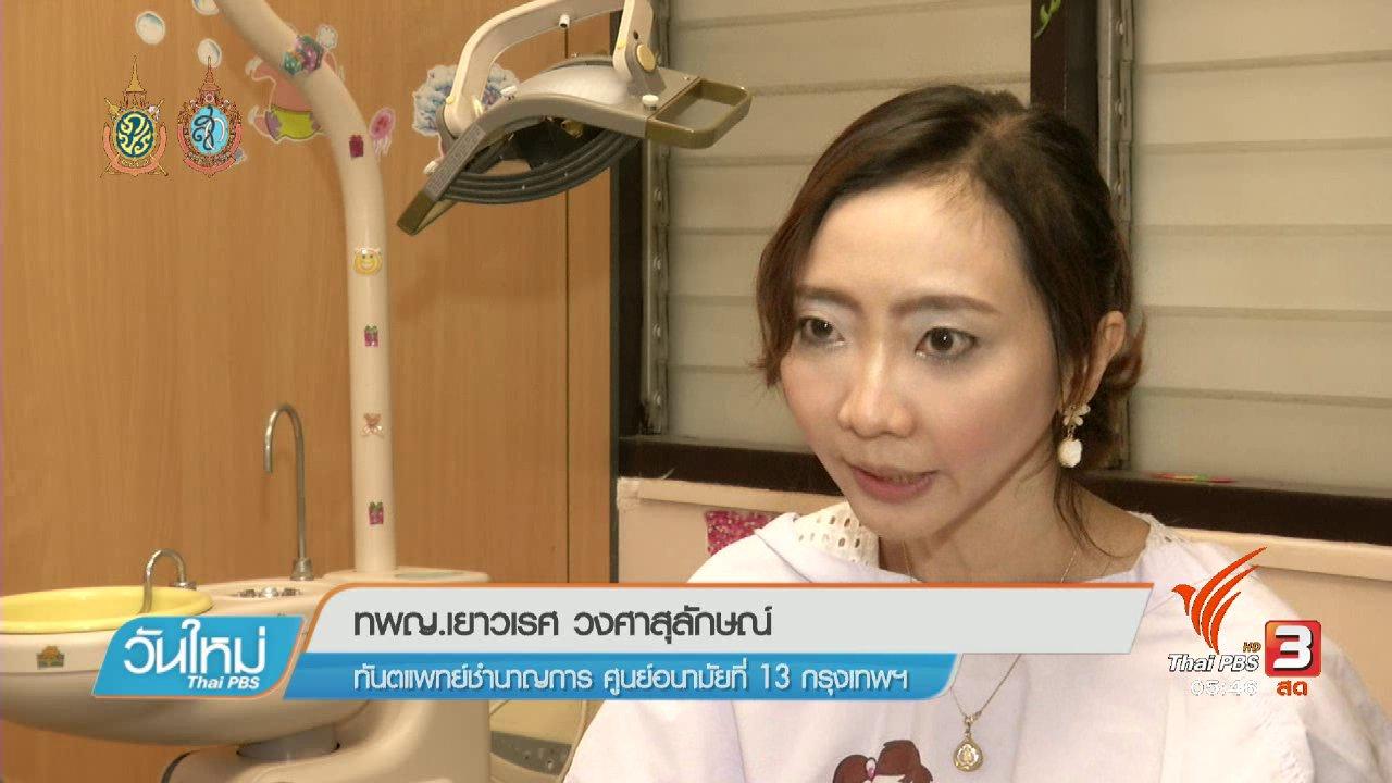 วันใหม่  ไทยพีบีเอส - 108 สุขภาพ : หญิงตั้งครรภ์ฟันผุ-เหงือกอักเสบ เสี่ยงคลอดก่อนกำหนด