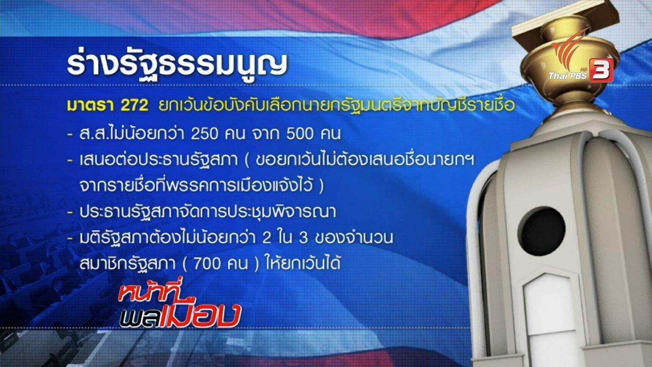 หน้าที่พลเมือง - ส.ว.ร่วมเลือกนายกรัฐมนตรี