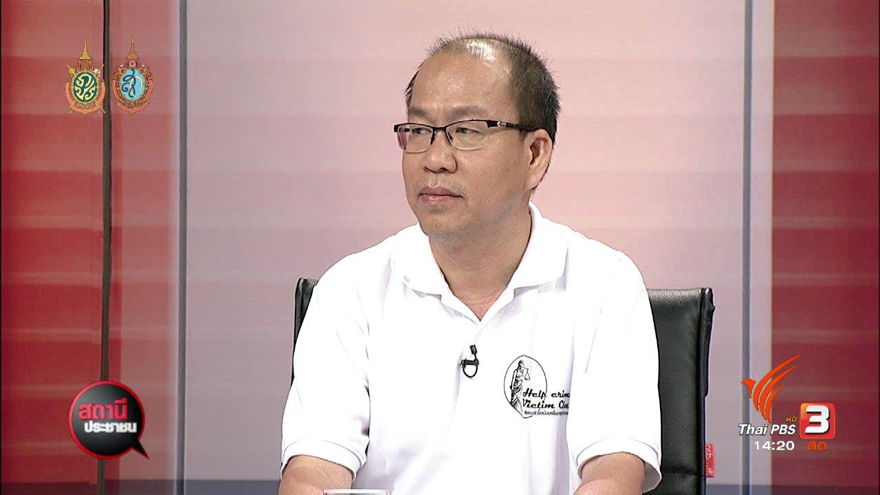 สถานีประชาชน - เยียวยานักธุรกิจค้าของเก่าถูกหลอกโอนเงิน 1 ล้านบาท
