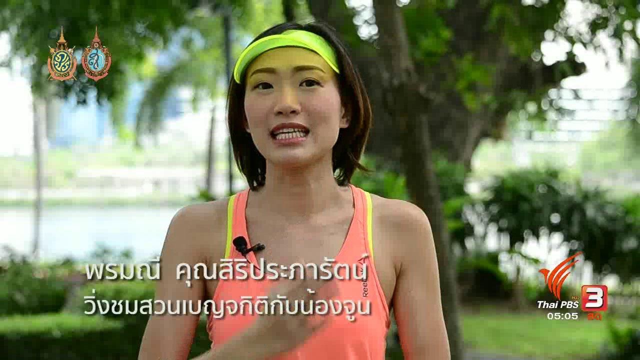 วันใหม่  ไทยพีบีเอส - ฟิตไปด้วยกัน : วิ่งชมสวนเบญจกิติกับน้องจูน