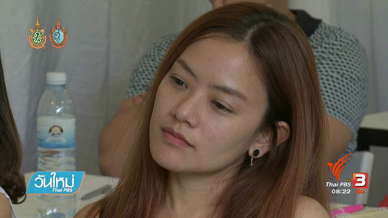 """วันใหม่  ไทยพีบีเอส - บอกเล่าข่าวดี :  """"ดีท๊อก หัวใจ""""ศาสตร์ที่ช่วยตัดสินใจความรักที่ใช่"""