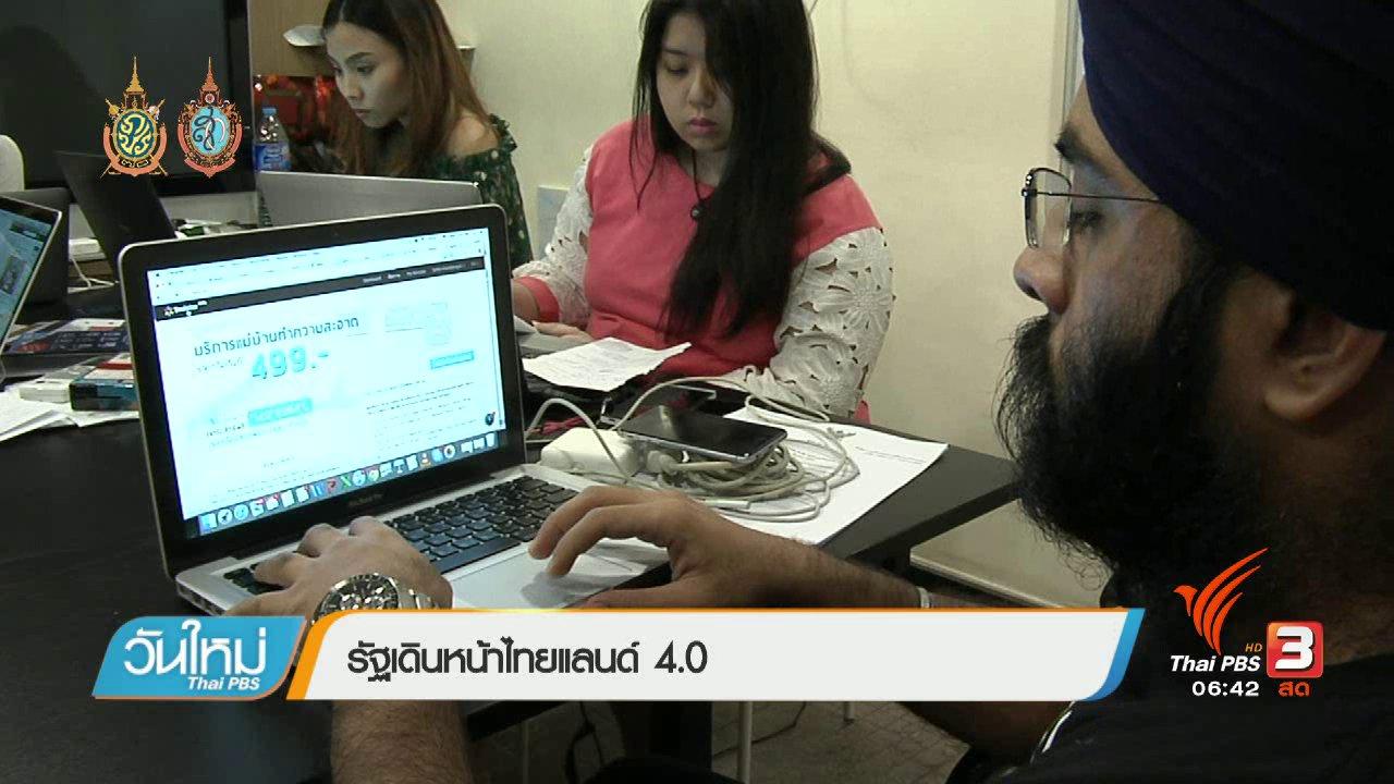 วันใหม่  ไทยพีบีเอส - จับสัญญาณเศรษฐกิจ :  รัฐเดินหน้าไทยแลนด์ 4.0