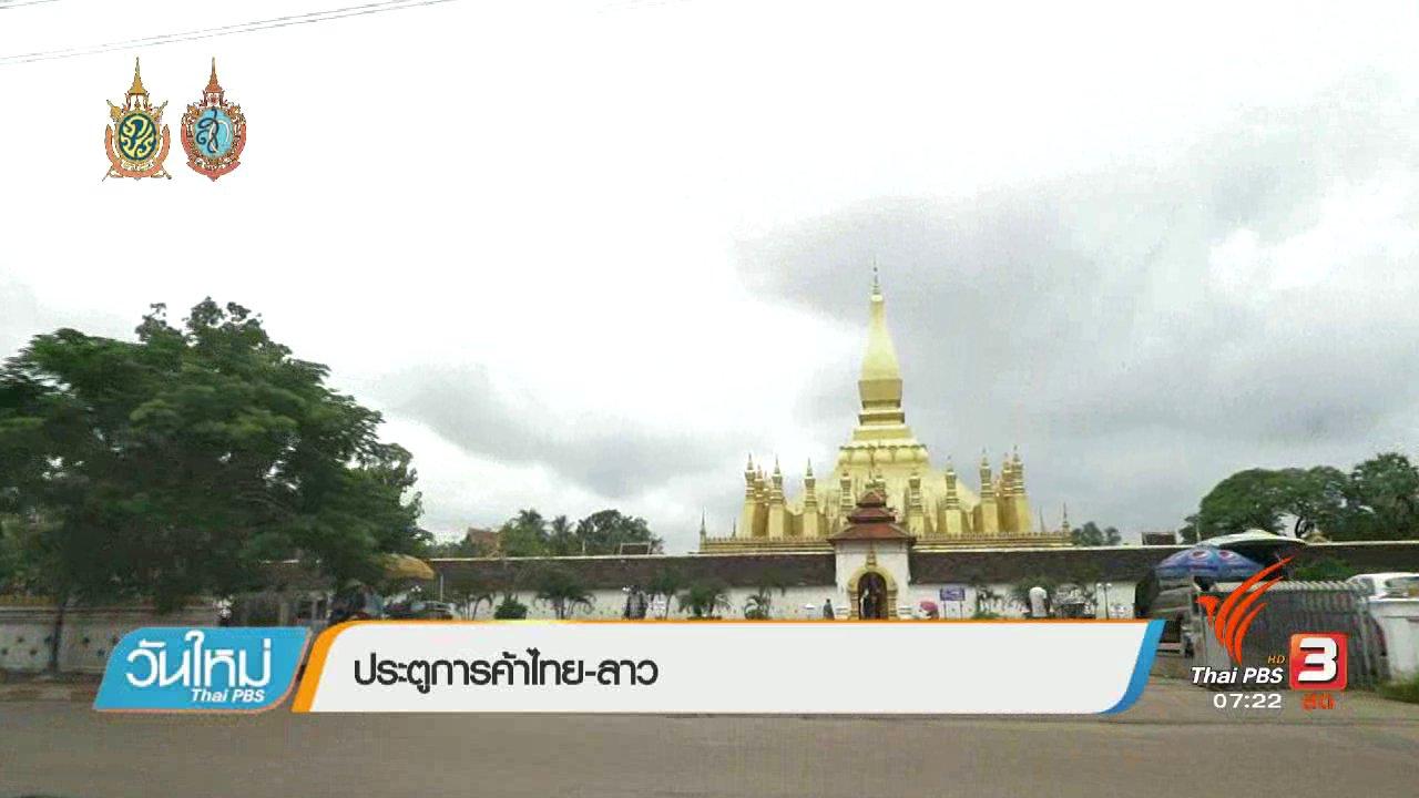 วันใหม่  ไทยพีบีเอส - รู้ทันอาเซียน (AEC) : ประตูการค้าไทย-ลาว