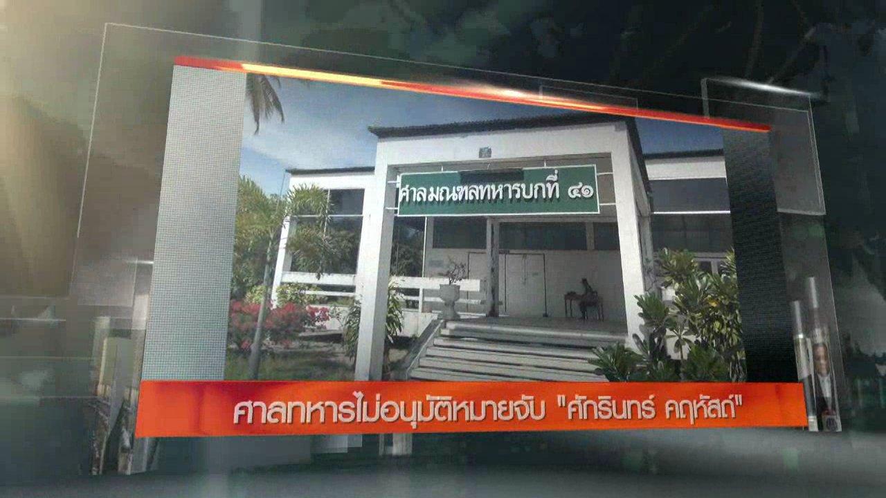 ข่าวค่ำ มิติใหม่ทั่วไทย - ประเด็นข่าว (23 ส.ค. 59)