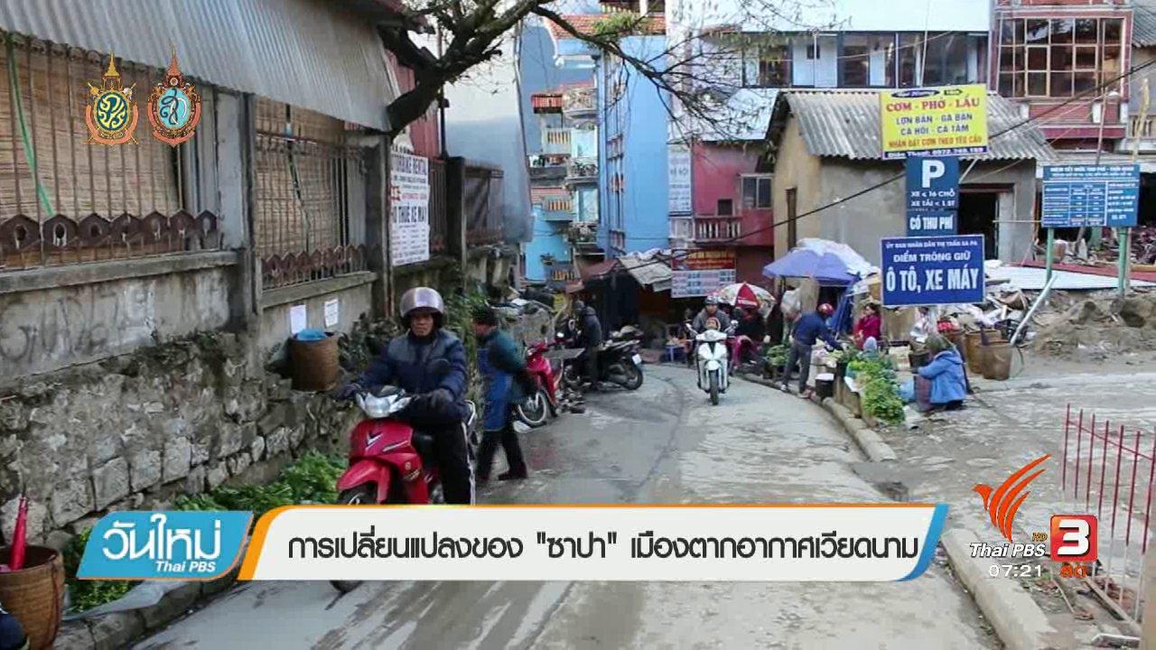 """วันใหม่  ไทยพีบีเอส - รู้ทันอาเซียน (AEC) : การเปลี่ยนแปลงของ""""ซาปา""""เมืองตากอากาศเวียดนาม"""
