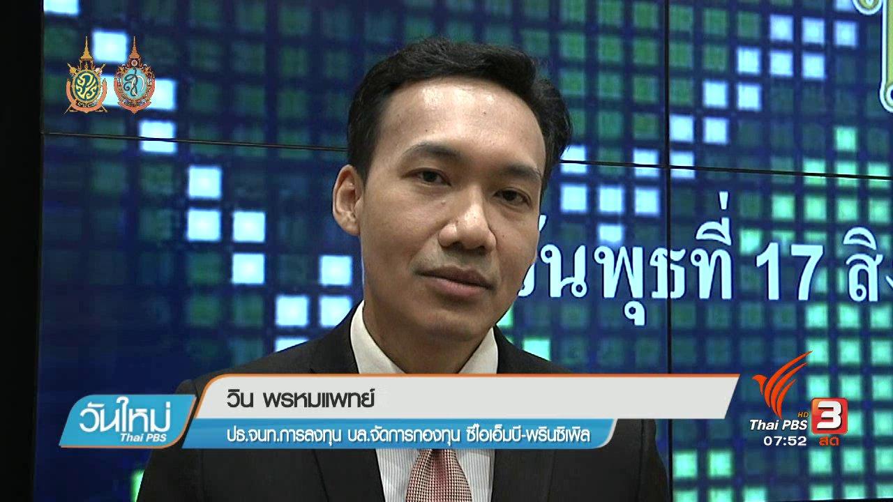 วันใหม่  ไทยพีบีเอส - Happy Money : แนะลงทุนในตลาดหุ้นหลัง บจ.มีผลประกอบการดี