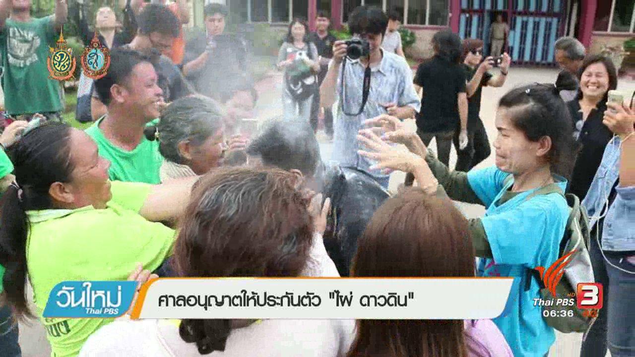 วันใหม่  ไทยพีบีเอส - ประเด็นข่าว (24 ส.ค. 59)