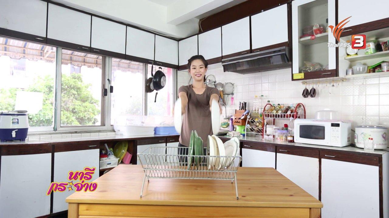 นารีกระจ่าง - หุ่นสวยด้วยงานบ้าน : คว่ำจาน