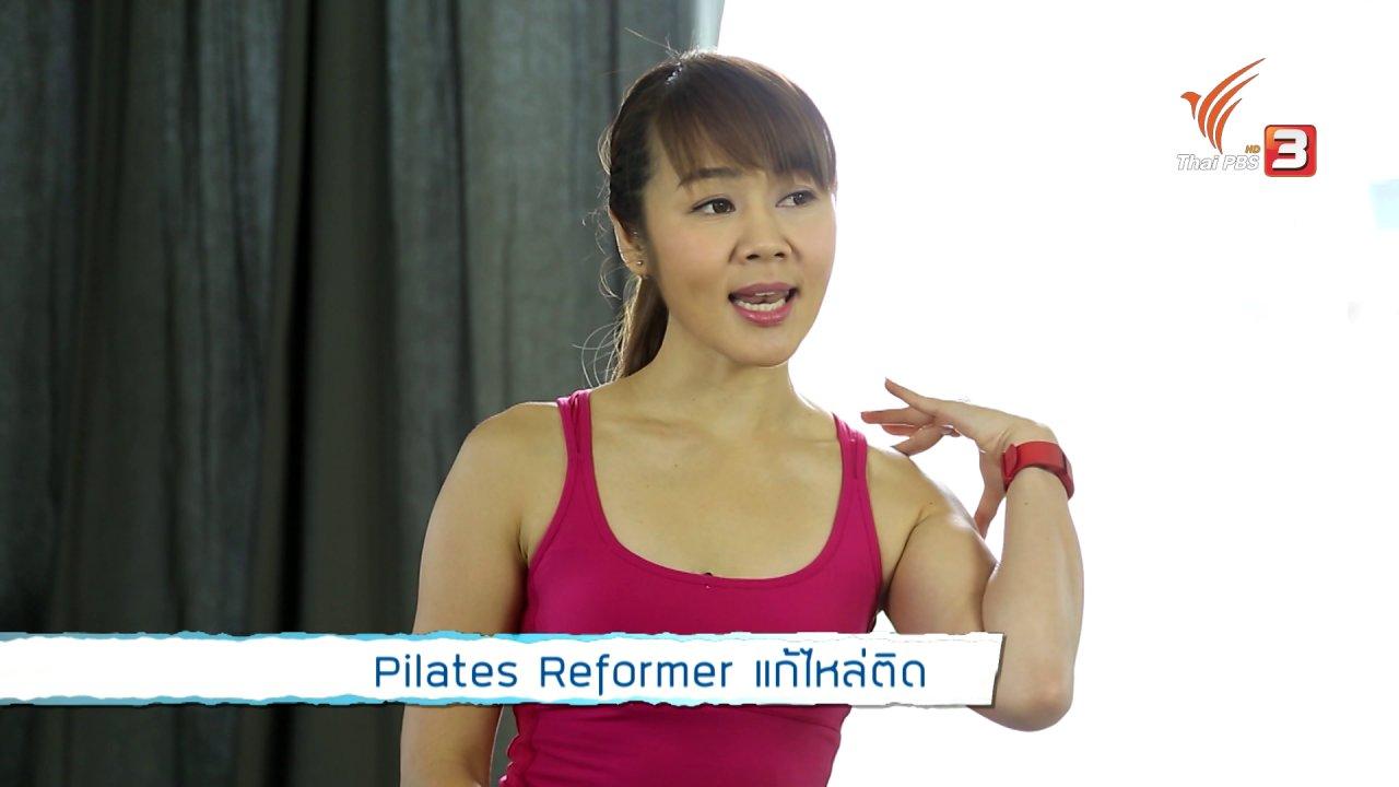 คนสู้โรค - Pilates Reformer แก้ไหล่ติด