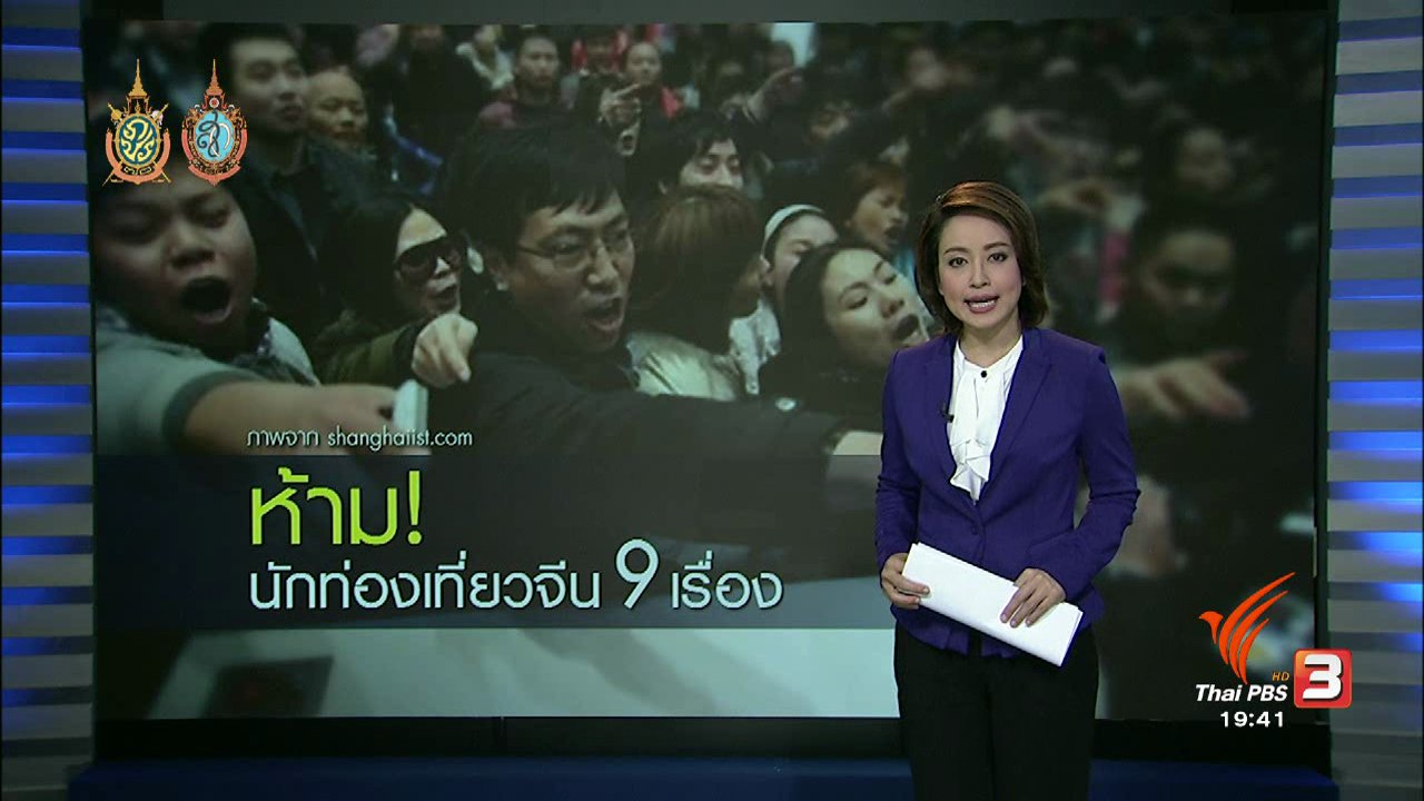 ข่าวค่ำ มิติใหม่ทั่วไทย - วิเคราะห์สถานการณ์ต่างประเทศ :  กฎเหล็ก 9 ข้อ คุมนักท่องเที่ยวจีน
