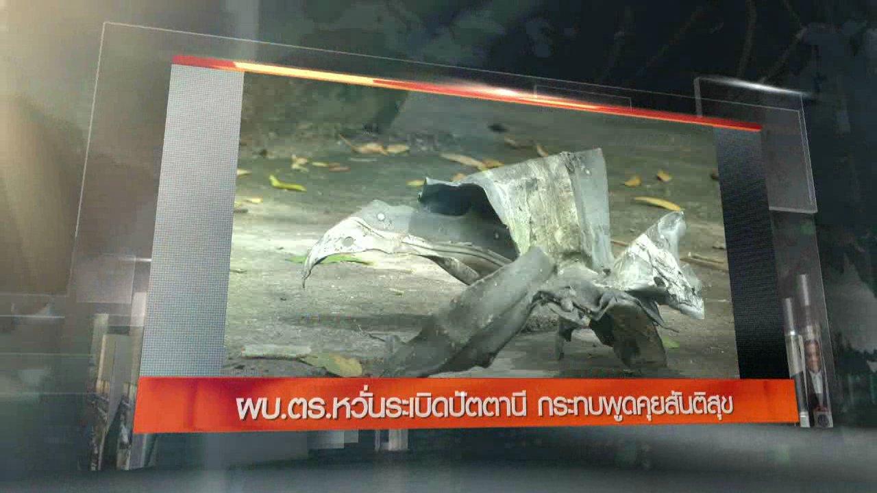 ข่าวค่ำ มิติใหม่ทั่วไทย - ประเด็นข่าว (24 ส.ค. 59)