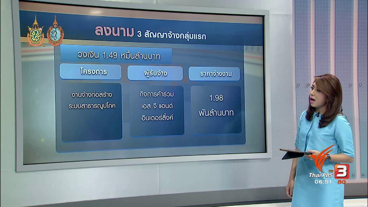 วันใหม่  ไทยพีบีเอส - จับสัญญาณเศรษฐกิจ :  ทอท.เร่งเดินหน้าท่าอากาศยานสุวรรณภูมิ ระยะที่ 2