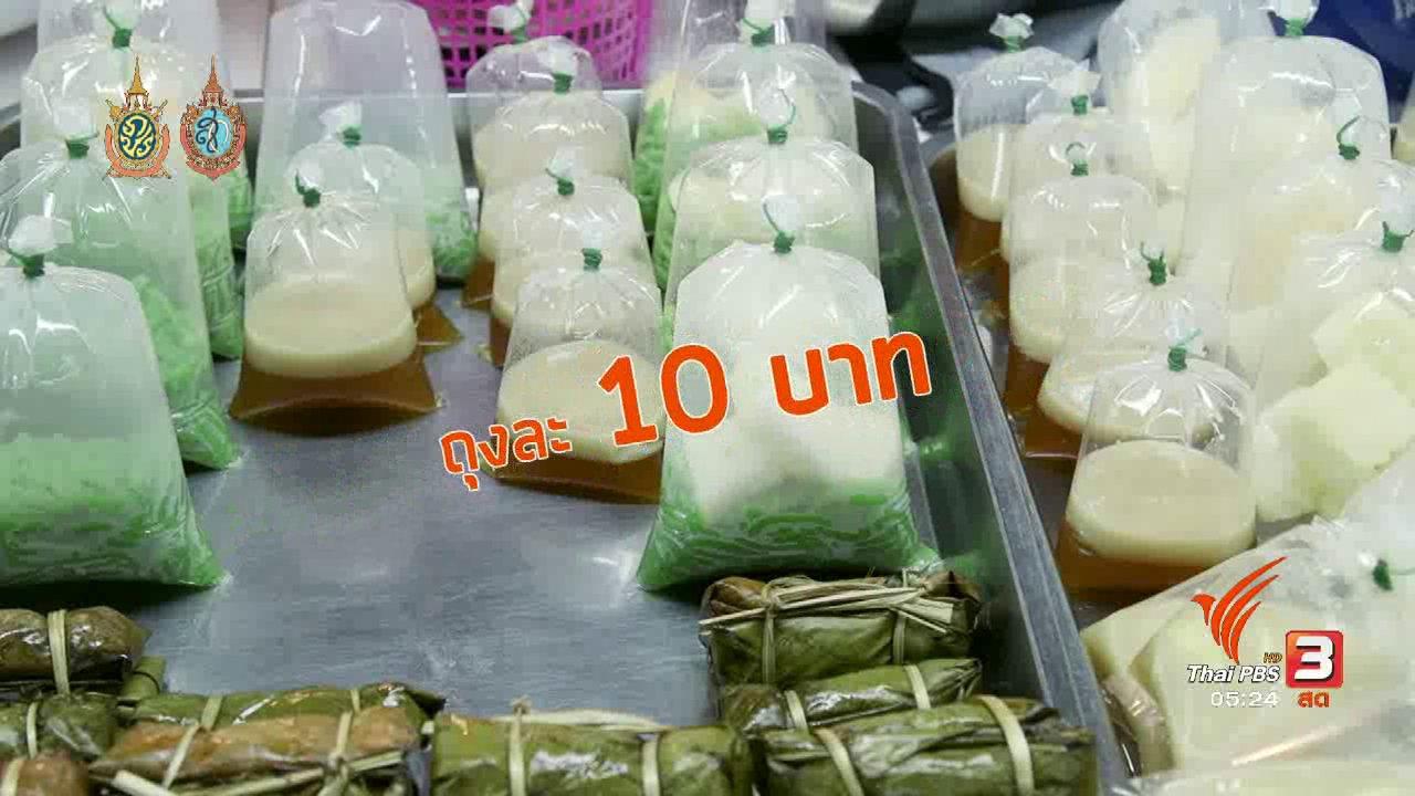 วันใหม่  ไทยพีบีเอส - สายสืบเจาะตลาด : ไปสำรวจราคาอาหารพื้นบ้านและปลาน้ำจืด ที่ตลาดโพธิ์พระยา