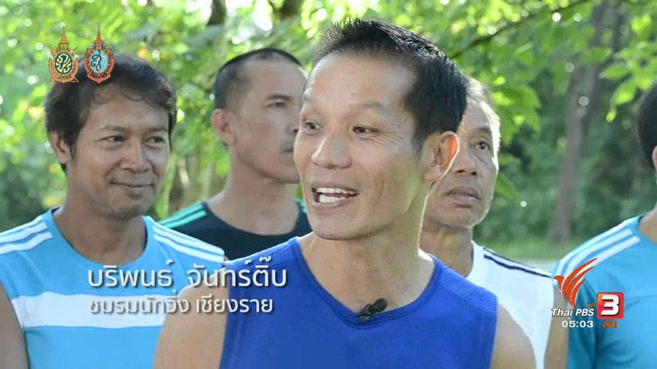 วันใหม่  ไทยพีบีเอส - ฟิตไปด้วยกัน : ชมรมนักวิ่ง เชียงราย