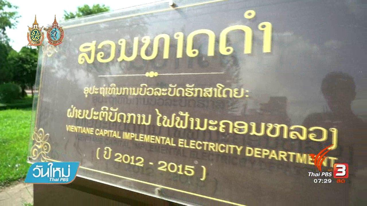 วันใหม่  ไทยพีบีเอส - รู้ทันอาเซียน (AEC) : โบราณสถานในนครหลวงเวียงจันทน์
