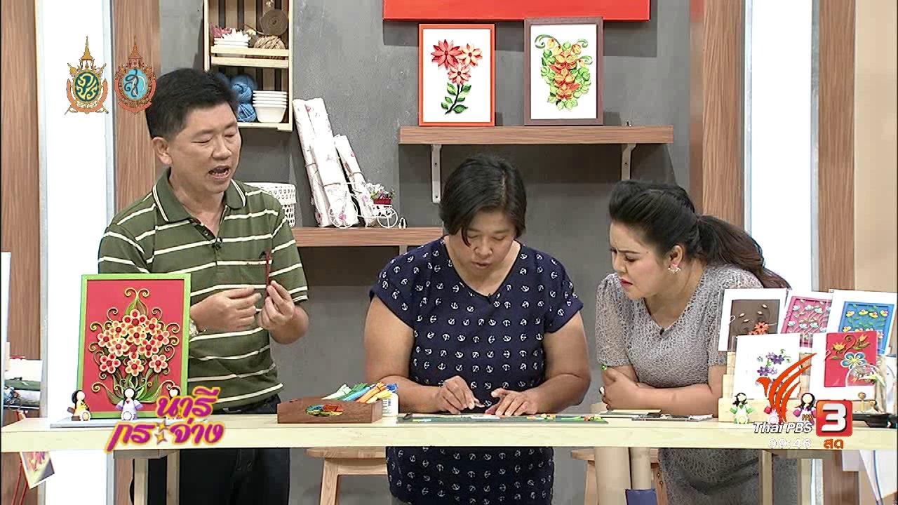 นารีกระจ่าง - สาธิตอาชีพ : ศิลปะการม้วนกระดาษ งานฝีมือสร้างกำไรงาม