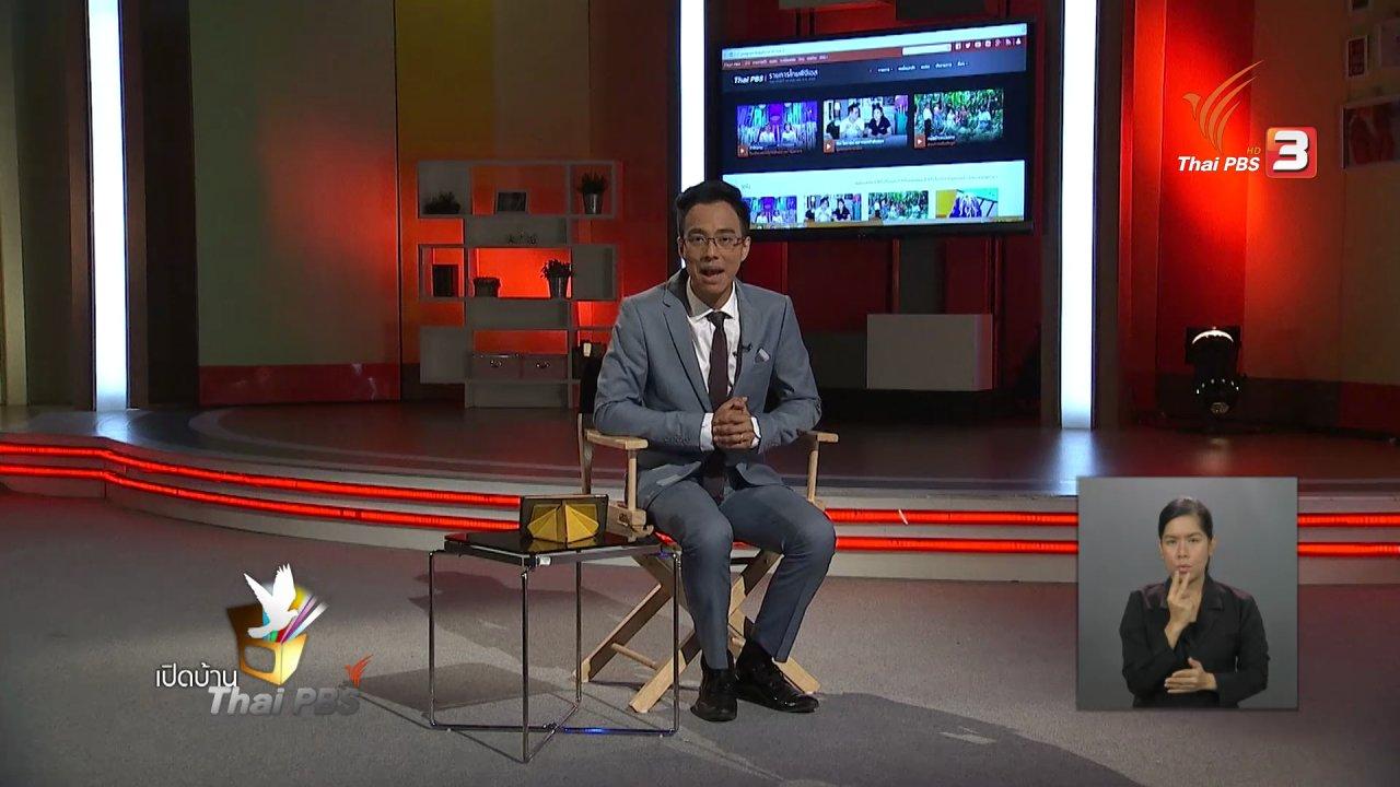 """เปิดบ้าน Thai PBS - ความคิดเห็นต่อผังรายการใหม่ """"เติมสีสันให้สาระ"""""""