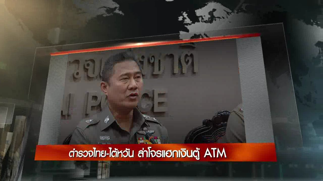ข่าวค่ำ มิติใหม่ทั่วไทย - ประเด็นข่าว (26 ส.ค. 59)