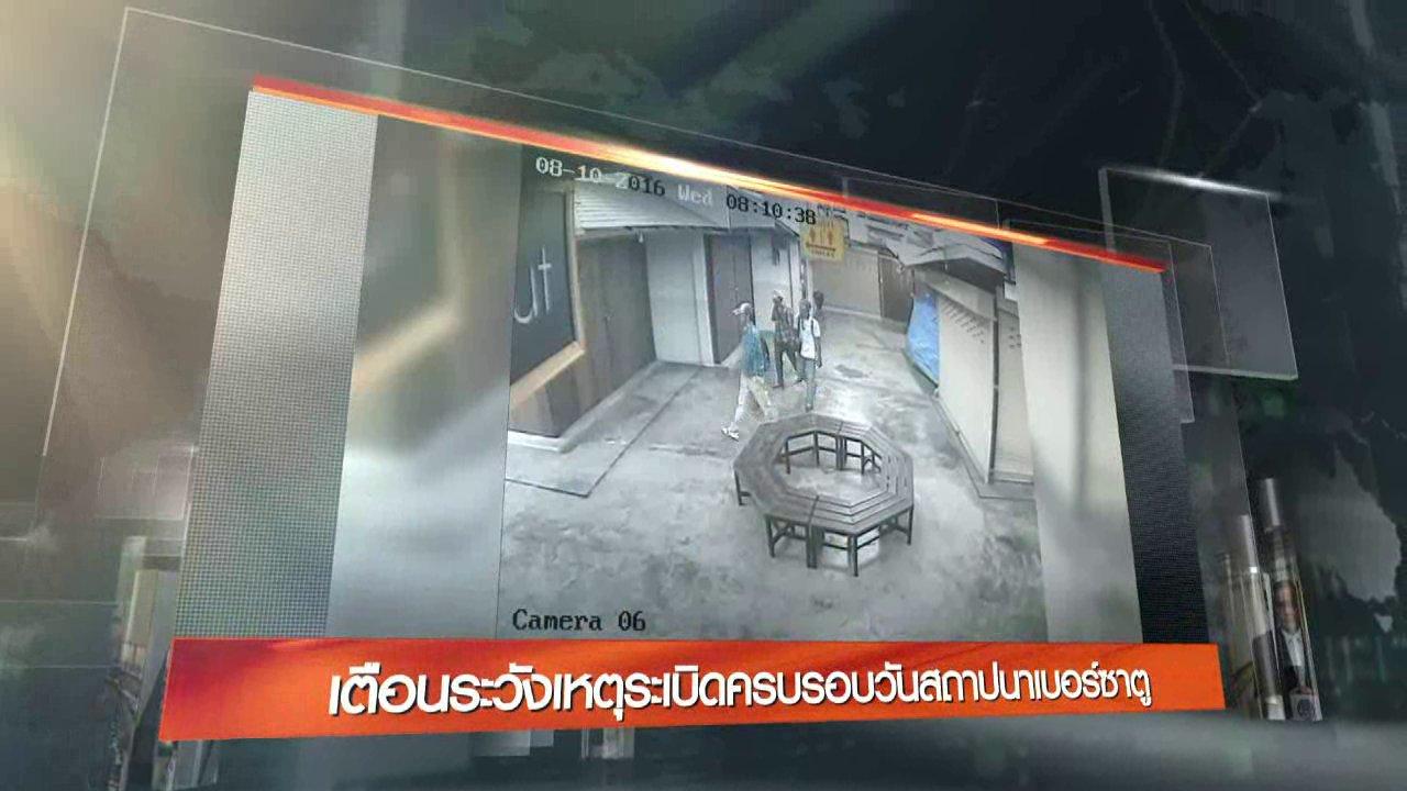 ข่าวค่ำ มิติใหม่ทั่วไทย - ประเด็นข่าว (28 ส.ค. 59)