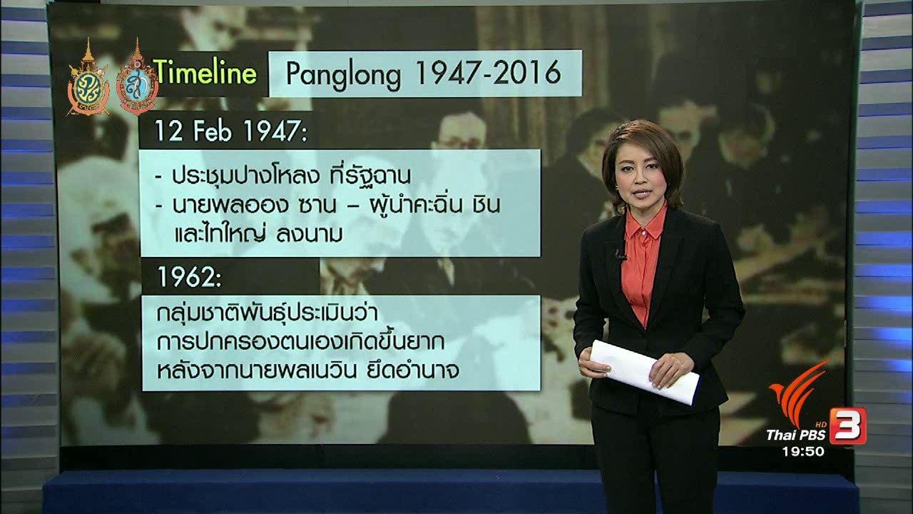 ข่าวค่ำ มิติใหม่ทั่วไทย - วิเคราะห์สถานการณ์ต่างประเทศ : กลุ่มชาติพันธุ์เมียนมาหารือก่อนเจรจาปางโหลง