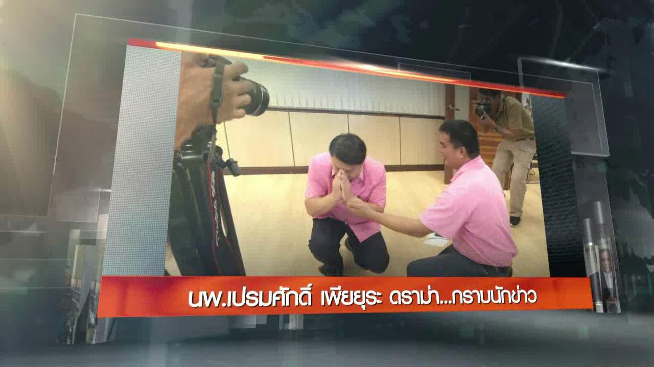 ข่าวค่ำ มิติใหม่ทั่วไทย - ประเด็นข่าว (30 ส.ค. 59)