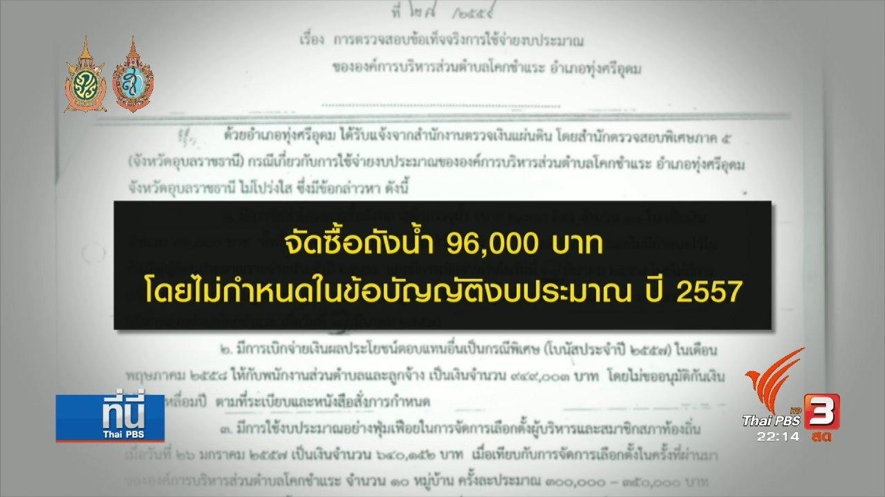 ที่นี่ Thai PBS - บันทึกการประชุม สัญญาณปมขัดแย้ง ปลัด อบต.โคกชำแระ จ.อุบลราชธานี ถูกสั่งพักราชการ
