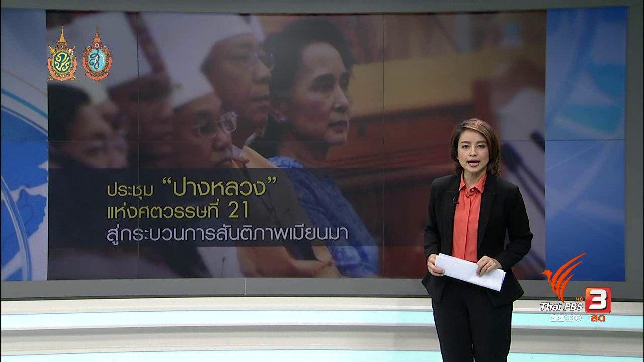 ที่นี่ Thai PBS - ประชุมปางหลวง แห่งศตวรรษที่ 21