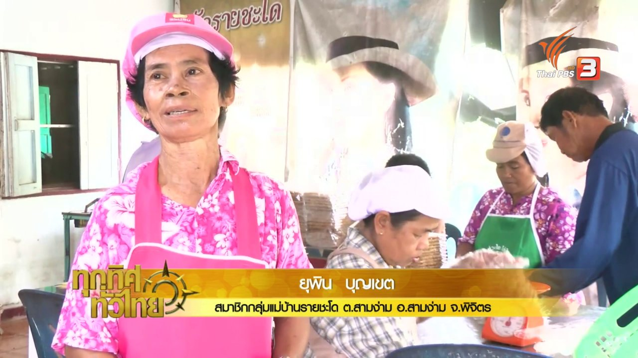 ทุกทิศทั่วไทย - ประเด็นข่าว (29 ส.ค. 59)