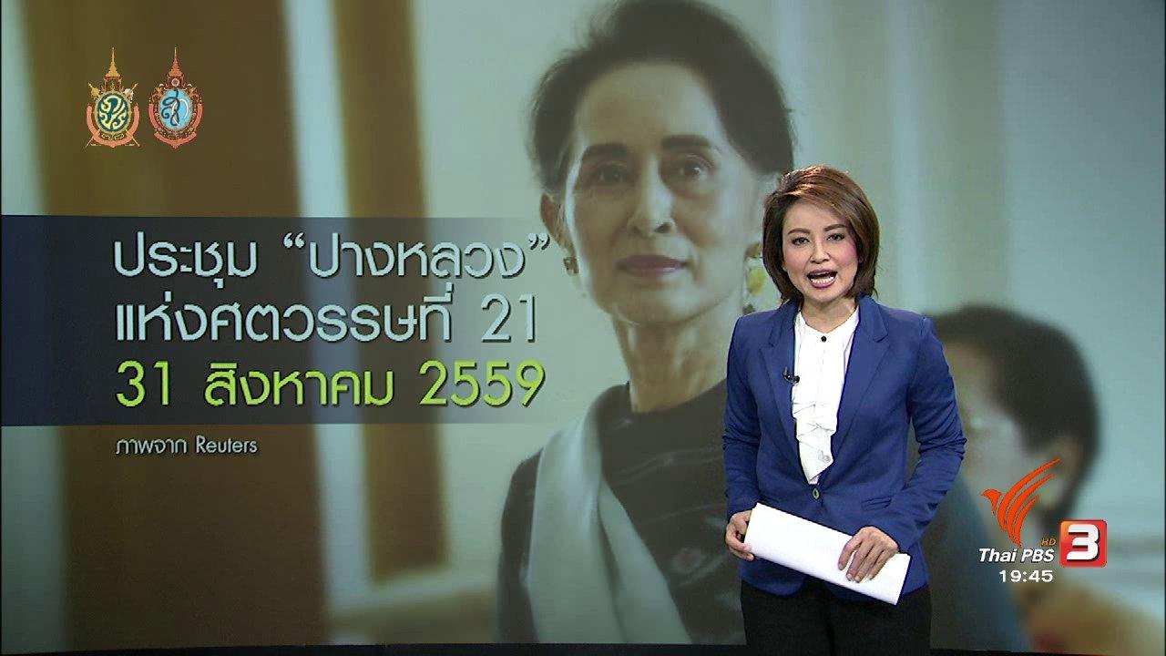 """ข่าวค่ำ มิติใหม่ทั่วไทย - วิเคราะห์สถานการณ์ต่างประเทศ : ประชุม """"ปางหลวง"""" แห่งศตวรรษที่ 21"""