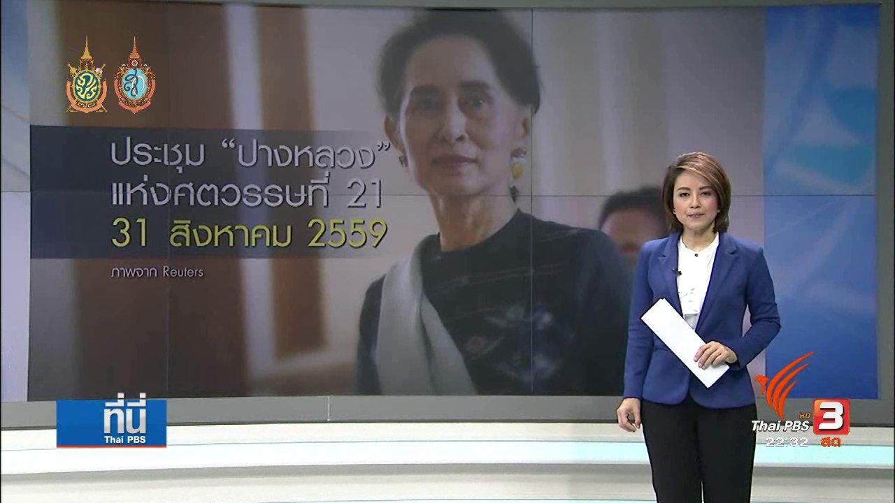 ที่นี่ Thai PBS - ออง ซาน ซูจี นำการประชุมปางหลวงแห่งศตวรรษที่ 21