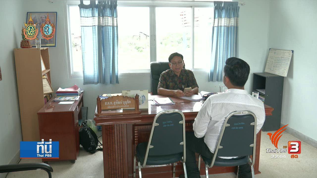 ที่นี่ Thai PBS - พักราชการปลัด อบต. โคกชำแระ จ.อุบลราชธานี