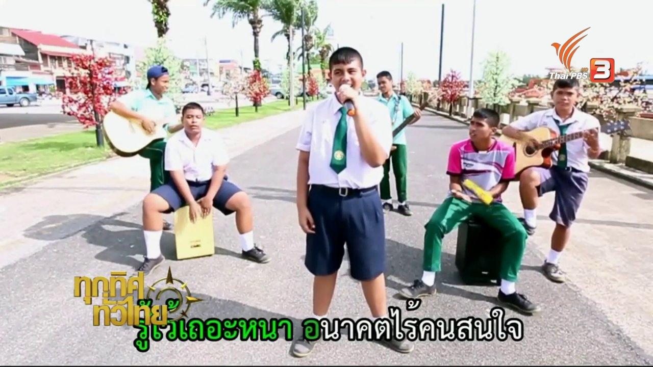 ทุกทิศทั่วไทย - ประเด็นข่าว (31 ส.ค. 59)