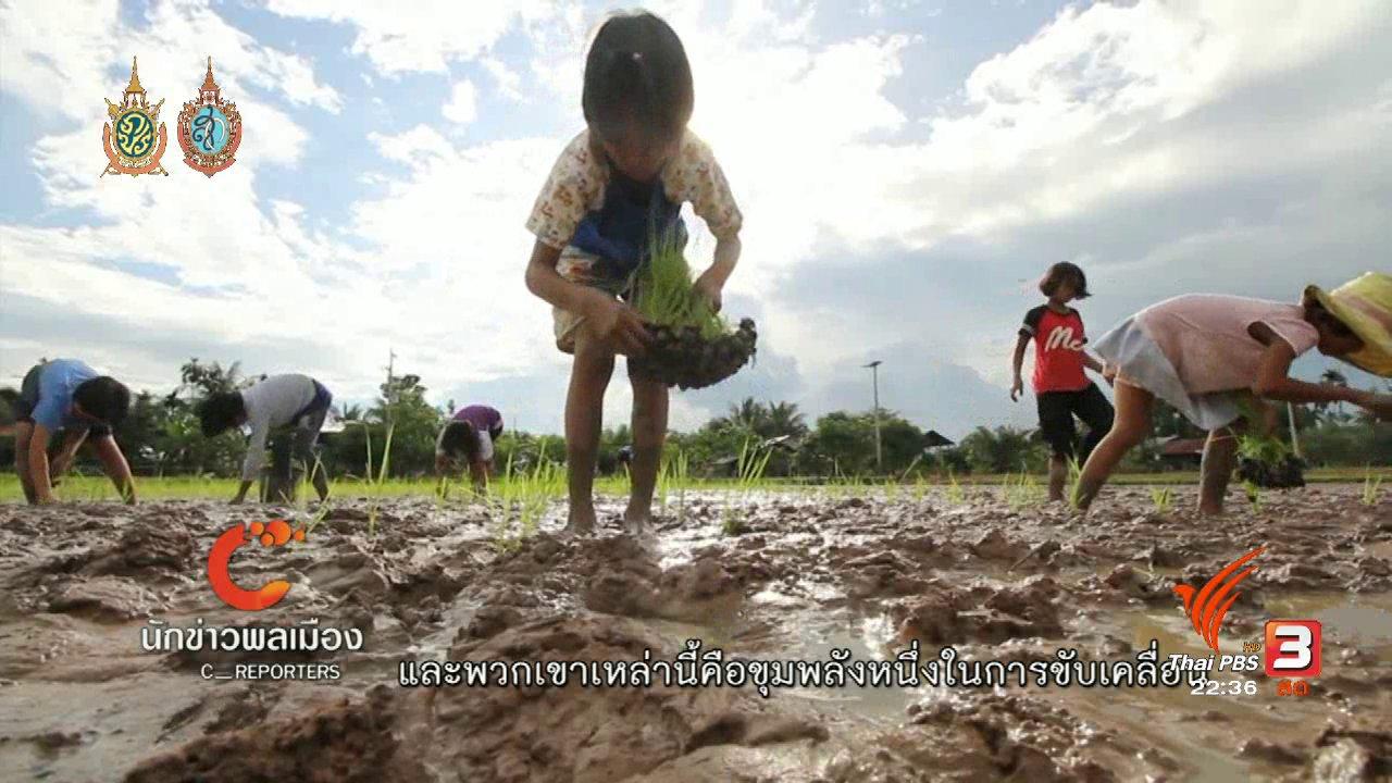 ที่นี่ Thai PBS - นักข่าวพลเมือง : เยาวชนชาวกวย เรียนรู้วิถีเกษตรอินทรีย์ จ.ศรีสะเกษ