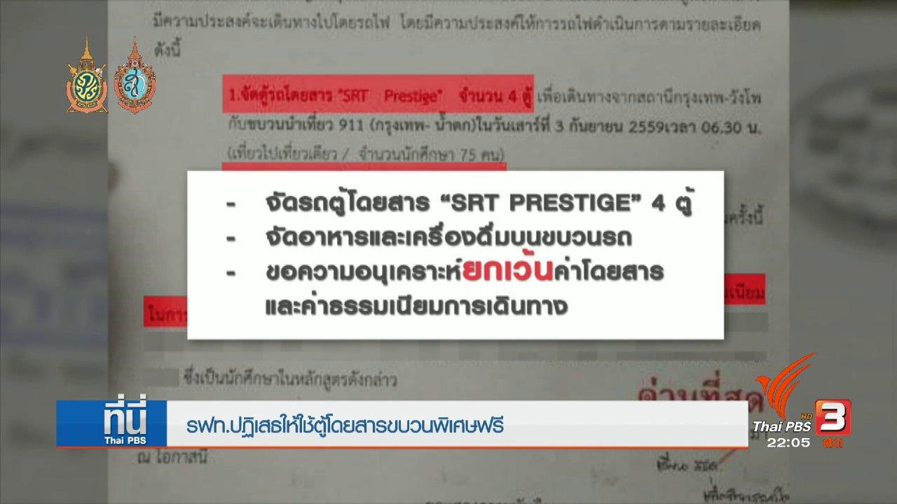 ที่นี่ Thai PBS - การรถไฟปฏิเสธให้ใช้ตู้โดยสารขบวนพิเศษฟรี