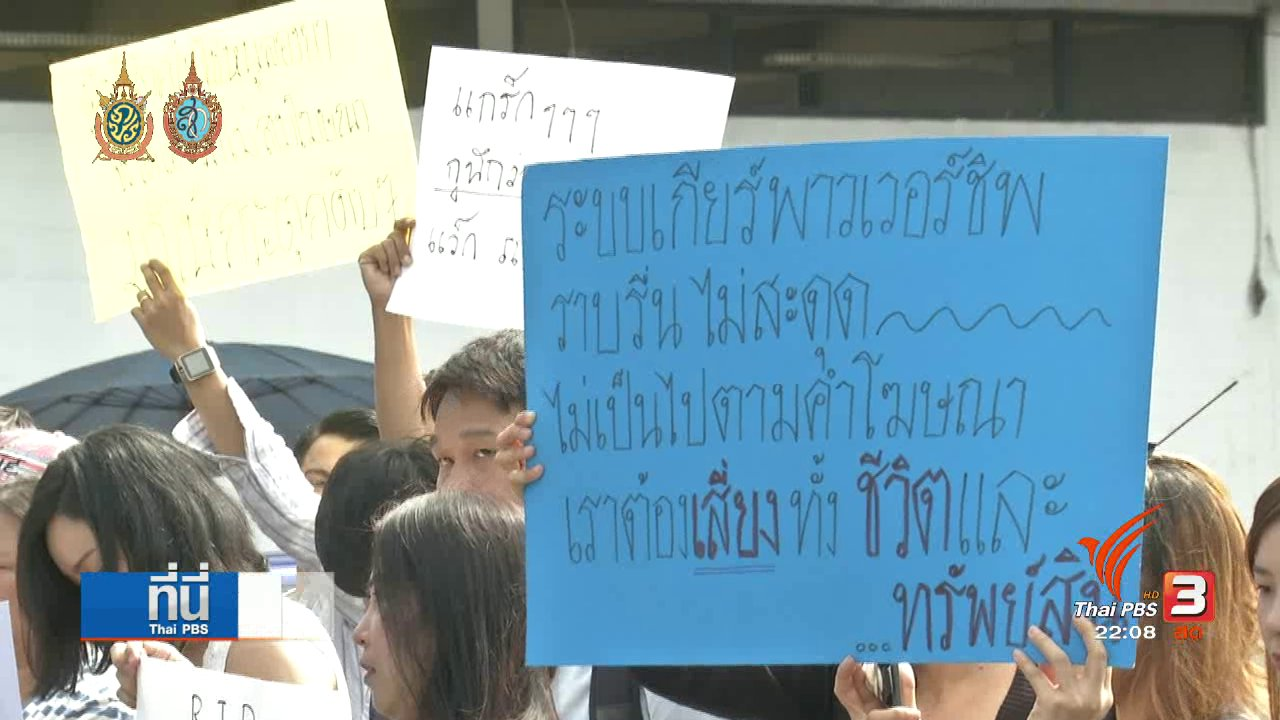 ที่นี่ Thai PBS - เดินหน้าฟ้องคุณภาพรถฟอร์ด เฟียสต้า และโฟกัส